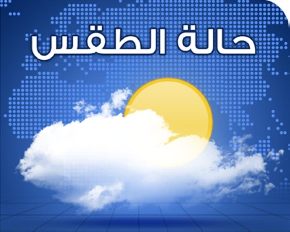 حالة الطقس اليوم السبت